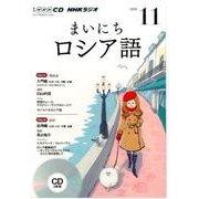 NHK CD ラジオ まいにちロシア語 2016年11月号 [CD]