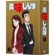 美味しんぼ DVD-BOXⅠ