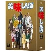 美味しんぼ DVD-BOXⅢ