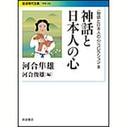 """神話と日本人の心(岩波現代文庫―""""物語と日本人の心""""コレクション〈3〉) [文庫]"""
