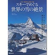 スキーでめぐる世界の雪の絶景 一生に一度は見たい風景への旅 (SJセレクトムック) [ムックその他]