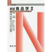 食品学〈2〉日本食品標準成分表2015年版(七訂)準拠 新版 (Nブックス) [単行本]