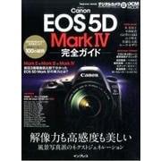 キヤノン EOS 5D Mark IV 完全ガイド [ムックその他]
