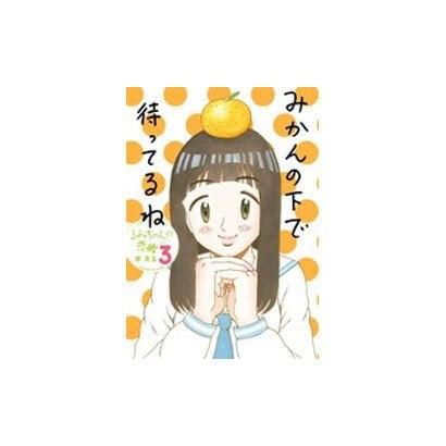 るみちゃんの恋鰹<3>(ビッグ コミックス) [コミック]
