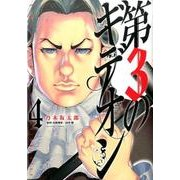 第3のギデオン<4>(ビッグ コミックス) [コミック]