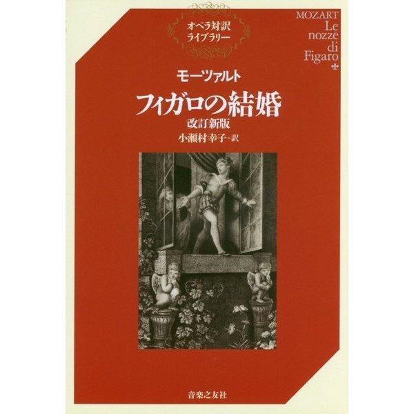 モーツァルト フィガロの結婚 改訂新版 (オペラ対訳ライブラリー) [単行本]