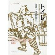トイレ―排泄の空間から見る日本の文化と歴史(シリーズ・ニッポン再発見〈4〉) [全集叢書]
