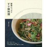 野菜たっぷり すり鉢料理 [単行本]