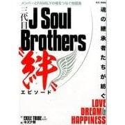 """三代目J Soul Brothers """"絆""""エピソード (M.B.MOOK) [ムックその他]"""