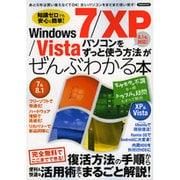 WINDOWS7/XP/Vistaパソコンをずっと使う方法がぜんぶわかる本 (洋泉社ムック) [ムックその他]