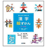 目と耳で覚える漢字絵ずかん 3・4年生―人・動き・様子に関する漢字 [図鑑]