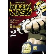 TIGER MASK-シャドウ・オブ・ジャスティス 2(ヤングマガジンコミックス) [コミック]