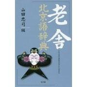 老舎北京語辞典 [事典辞典]