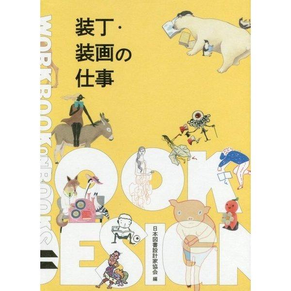 装丁・装画の仕事(Workbook on Books〈11〉) [単行本]