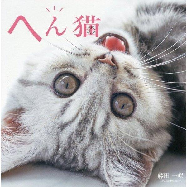 へん猫 [単行本]