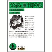 父帰る・藤十郎の恋―菊池寛戯曲集(岩波文庫) [文庫]