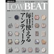 Low BEAT(ロービート)(10) (カートップムック) [ムックその他]