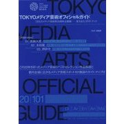 TOKYOメディア芸術オフィシャルガイド―「文化庁メディア芸術祭20周年企画展 変える力」ガイドブック [単行本]