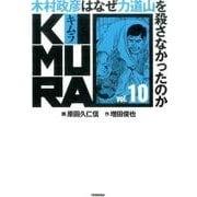 KIMURA vol.10-木村政彦はなぜ力道山を殺さなかったのか [単行本]