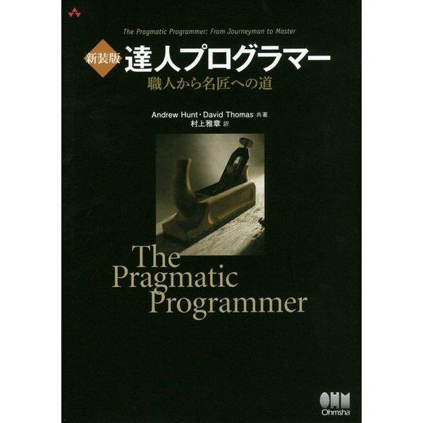 達人プログラマー―職人から名匠への道 新装版 [単行本]
