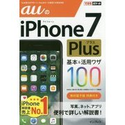 auのiPhone 7 Plus 基本&活用ワザ100(できるポケット) [単行本]