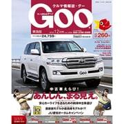 Goo 東海 2016年 12月号 vol.1208 [雑誌]