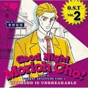 O.S.T Vol.2 -Good Night Morioh Cho- (TVアニメ「ジョジョの奇妙な冒険 ダイヤモンドは砕けない」オリジナルサウンドトラック)