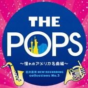 岩井直溥 NEW RECORDING collections No.2 THE POPS ~憧れのアメリカ名曲編~