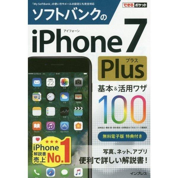 ソフトバンクのiPhone 7 Plus 基本&活用ワザ100(できるポケット) [単行本]