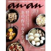 an・an (アン・アン) 2016年 11/9号 [雑誌]
