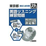東京都高校入試対策 英語リスニング練習問題 平成29年春受験 [全集叢書]