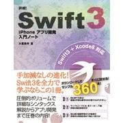詳細!Swift 3 iPhoneアプリ開発 入門ノート Swift3 + Xcode 8対応 [ムックその他]
