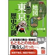 地図に秘められた「東京」歴史の謎(じっぴコンパクト文庫) [文庫]
