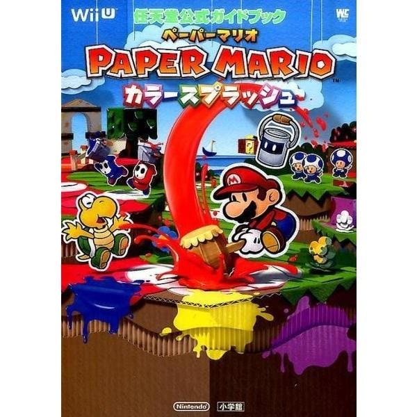 ペーパーマリオカラースプラッシュ(ワンダーライフスペシャル Wii U任天堂公式ガイドブック) [ムックその他]