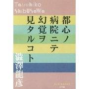 都心ノ病院ニテ幻覚ヲ見タルコト(P+D BOOKS) [単行本]