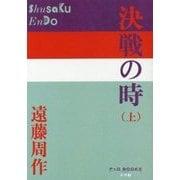 決戦の時〈上〉(P+D BOOKS) [単行本]