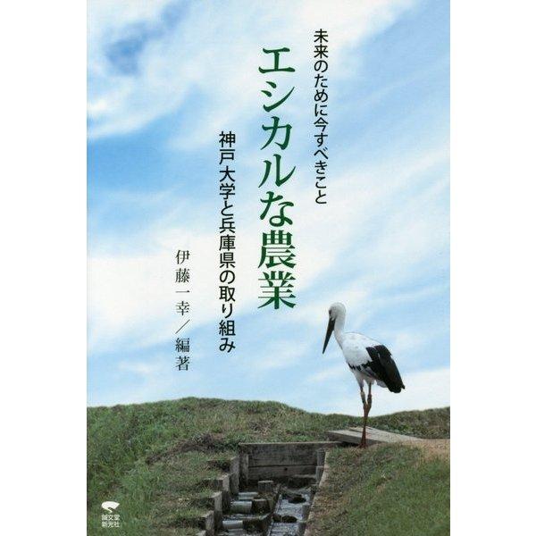 エシカルな農業―未来のために今すべきこと 神戸大学と兵庫県の取り組み [単行本]