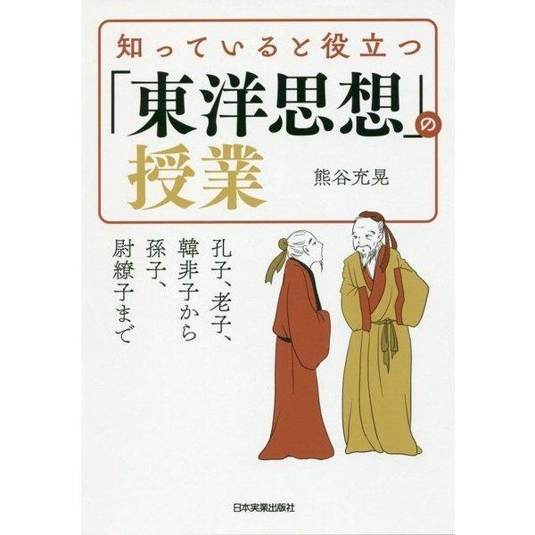 知っていると役立つ「東洋思想」の授業―孔子、老子、韓非子から孫子、尉繚子まで [単行本]