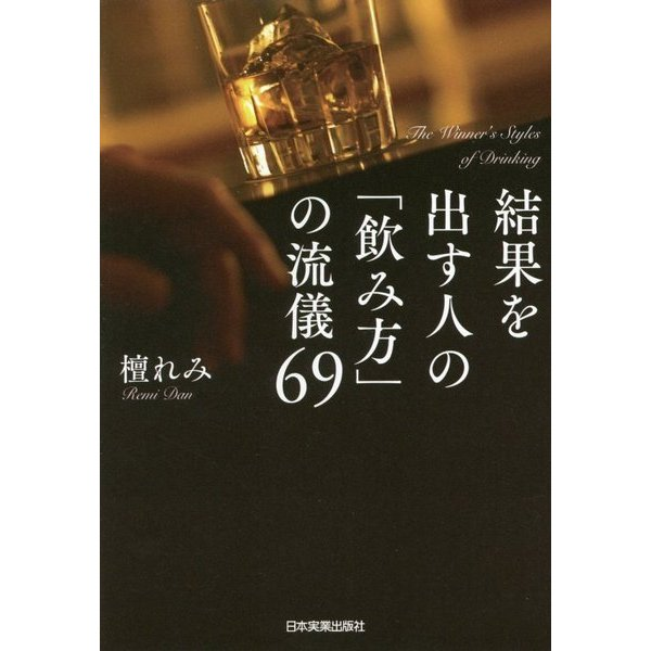 結果を出す人の「飲み方」の流儀69 [単行本]