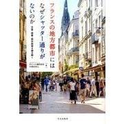 フランスの地方都市にはなぜシャッター通りがないのか-交通・商業・都市政策を読み解く [単行本]