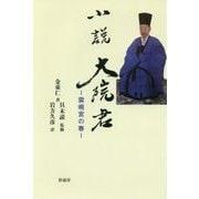 小説 大院君―雲峴宮(ウニョングン)の春 [単行本]