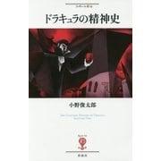 ドラキュラの精神史(フィギュール彩〈77〉) [全集叢書]