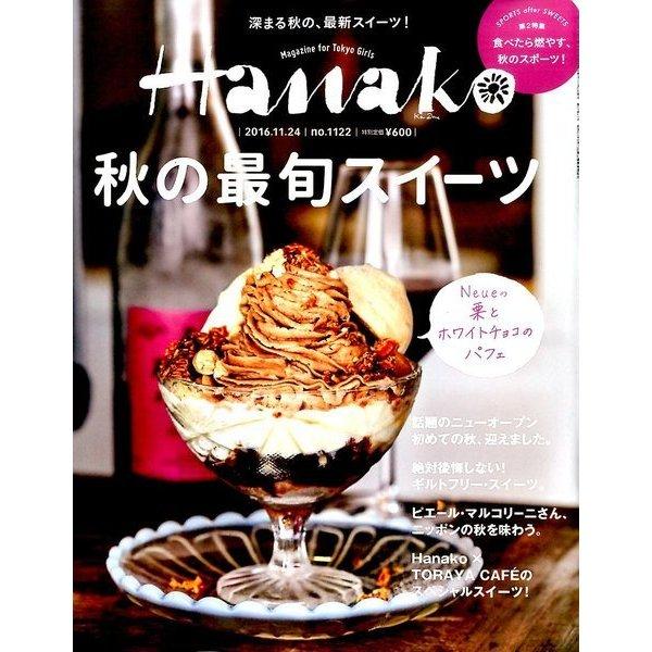 Hanako (ハナコ) 2016年 11/24号 [雑誌]