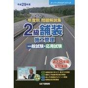 年度別問題解説集 2級舗装施工管理一般試験・応用試験〈平成29年度〉(スーパーテキストシリーズ) [単行本]