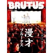 BRUTUS (ブルータス) 2016年 11/15号 [雑誌]