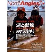 NorthAngler's (ノースアングラーズ) 2016年 12月号 No.140 [雑誌]