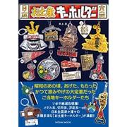 日本お土産キーホルダー大全(仮) [ムックその他]