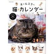 2017オールスター猫☆カレンダーMOOK(仮) [ムックその他]