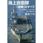 海上自衛隊「装備」のすべて―厳しさを増すアジア太平洋の安全を確保する(サイエンス・アイ新書) [新書]
