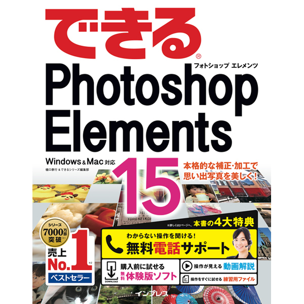 できるPhotoshop Elements 15 Windows&Mac対応 [単行本]